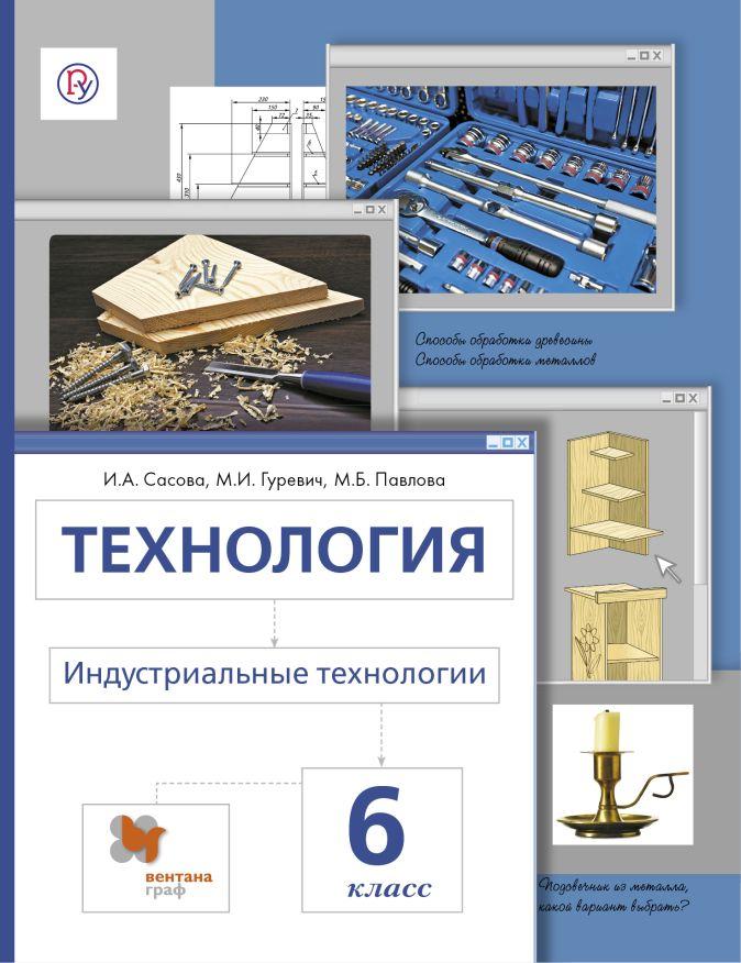 Технология. Индустриальные технологии. 6класс. Учебник Сасова И.А., Гуревич М.И., Павлова М.Б.