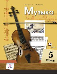 Музыка. 5класс. Учебник.