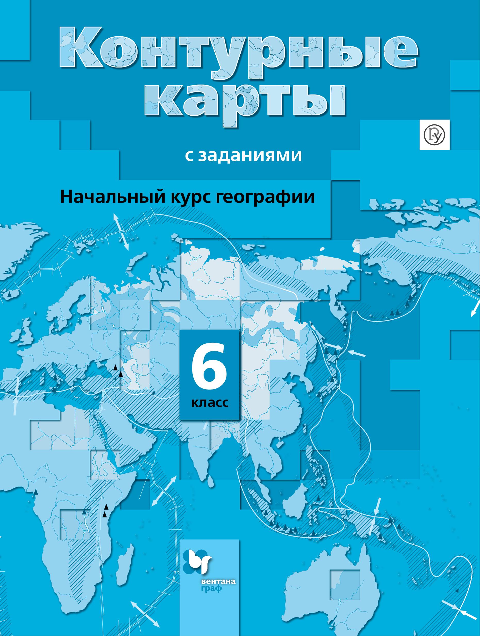 ЛетягинА.А. Начальный курс географии. 6класс. Контурные карты тарифный план