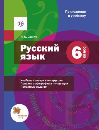 СавчукЛ.О. - Русский язык. Приложение к учебнику. 6 класс. Приложение. обложка книги