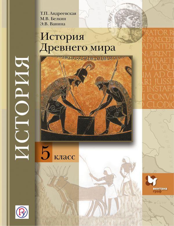 История 5 класс учебник