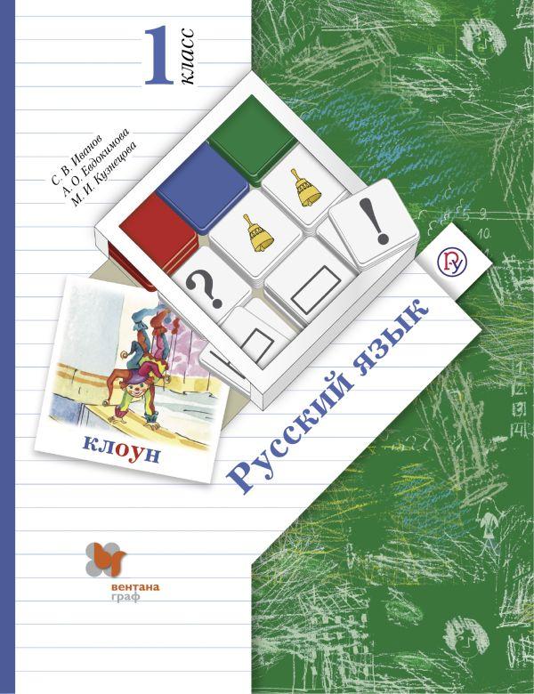 Русский язык. 1 класс. Учебник.