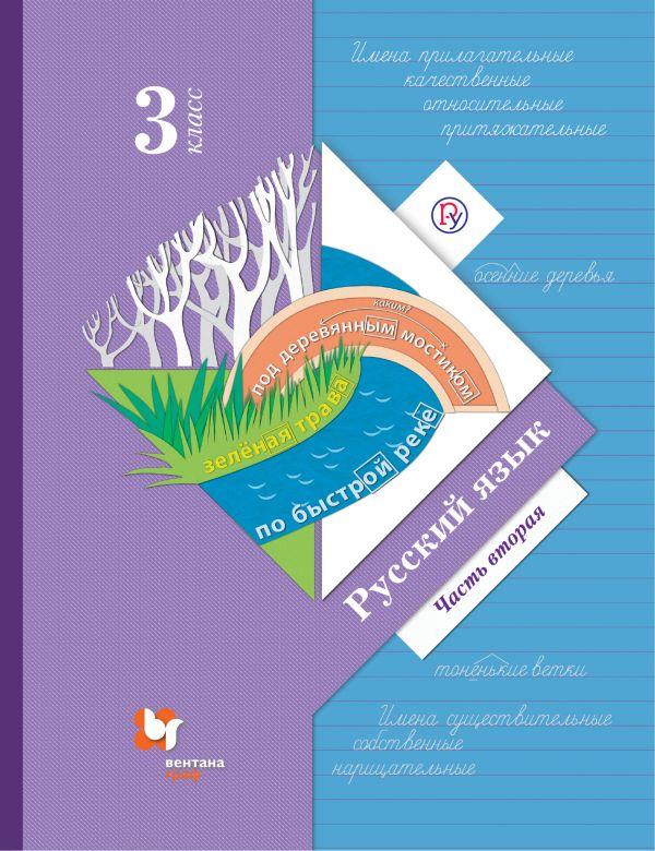 Русский язык. 3 класс. Учебник в 2-х частях. Ч. 2