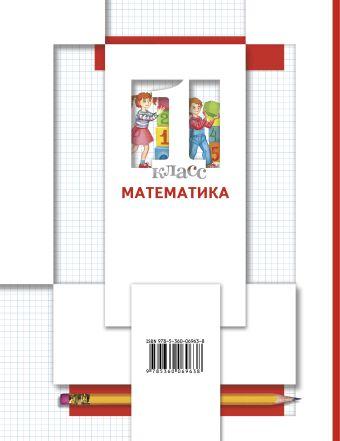 Математика. 1 класс. Учебник в 2-х частях. Часть 1 Минаева С.С., Рослова Л.О., Рыдзе О.А.
