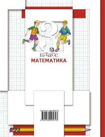 Математика. 3 класс. Учебник в 2-х частях. Ч. 1 Минаева С.С., Рослова Л.О., Рыдзе О.А.