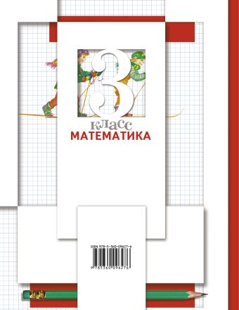 Математика. 3 класс. Учебник в 2-х частях. Часть 2 Минаева С.С., Рослова Л.О.
