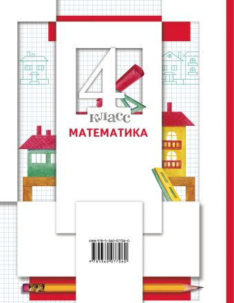 Математика. 4 класс. Учебник в 2-х частях. Часть 1 МинаеваС.С., РословаЛ.О. Под ред. БулычеваВ.А.