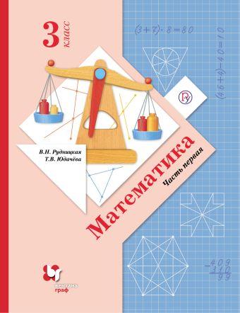 Математика. 3 класс. Учебник в 2-х частях. Ч. 1 Рудницкая В.Н., Юдачева Т.В.