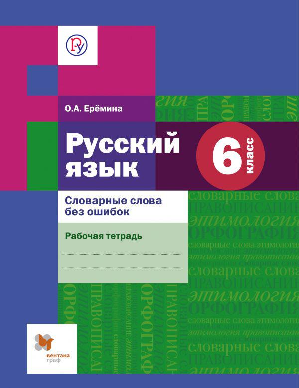 Словарные слова без ошибок. Русский язык. 6класс. Рабочая тетрадь