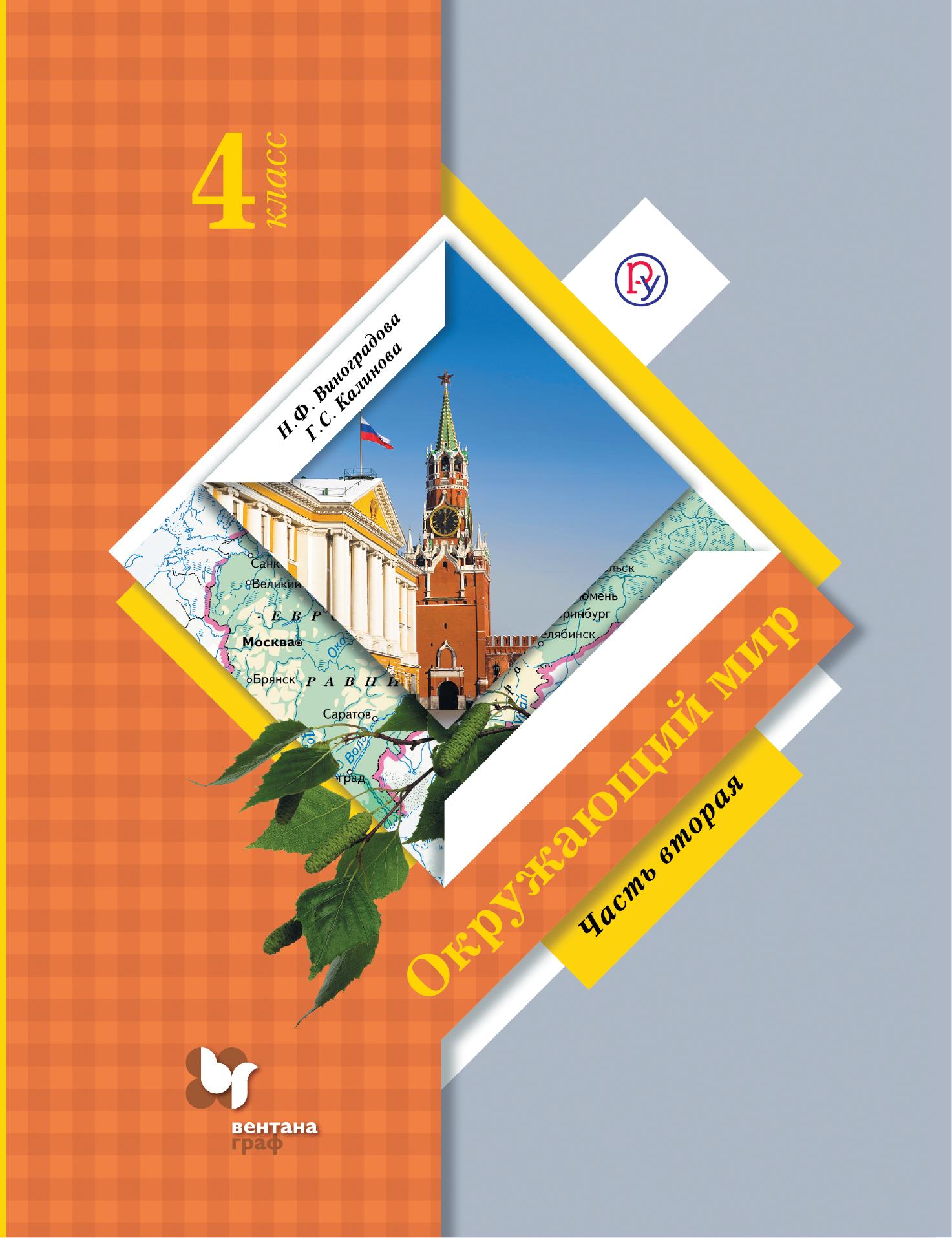 Окружающий мир. 4 класс. Учебник в 2-х частях. Ч. 2. ( Виноградова Н.Ф., Калинова Г.С.  )