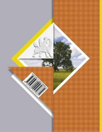 Окружающий мир. 4 класс. Учебник в 2-х частях. Ч. 2. Виноградова Н.Ф., Калинова Г.С.