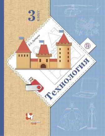 Лутцева Е.А. - Технология. 3 класс. Учебник. 3 класс. Учебник. обложка книги