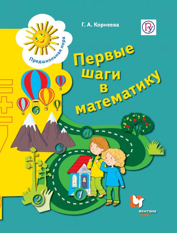 Корнеева Г.А. - Первые шаги в математику. Пособие для детей старшего дошкольного возраста. Без класса. Рабочая тетрадь. обложка книги