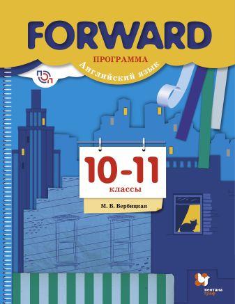Вербицкая М.В. - Английский язык. Базовый уровень. 10—11 классы. Программа обложка книги