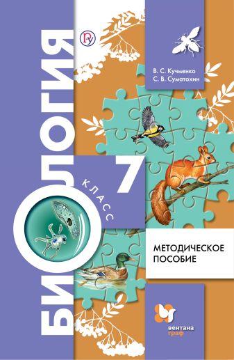 Суматохин С.В., Кучменко В.С. - Биология. 7 класс. Методическое пособие. обложка книги