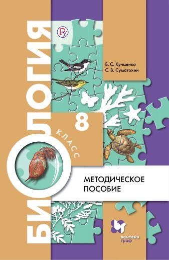 Кучменко В.С., Суматохин С.В. - Биология. 8 класс. Методическое пособие. обложка книги