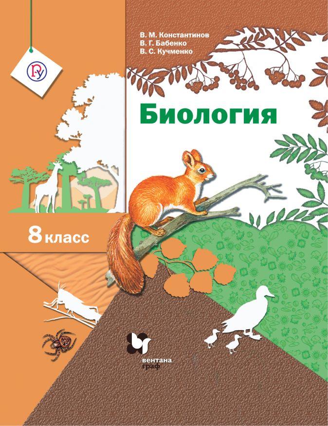 Биология. 8 класс. Учебник. КонстантиновВ.М., БабенкоВ.Г., КучменкоВ.С.