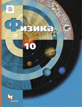 Физика. 10 класс. Учебник. Грачев А.В., Погожев В.А., Салецкий А.М., Боков П.Ю.