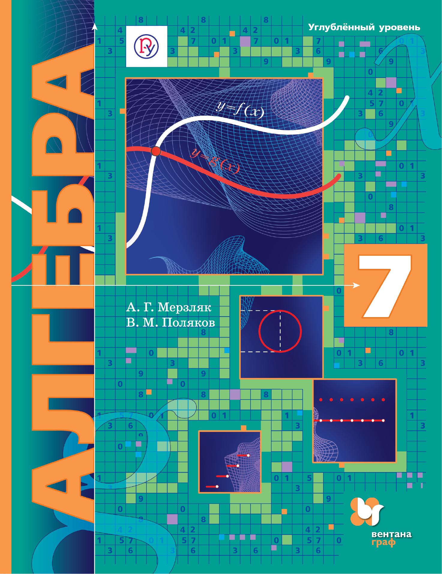 Алгебра (углубленное изучение). 7 класс. Учебник.