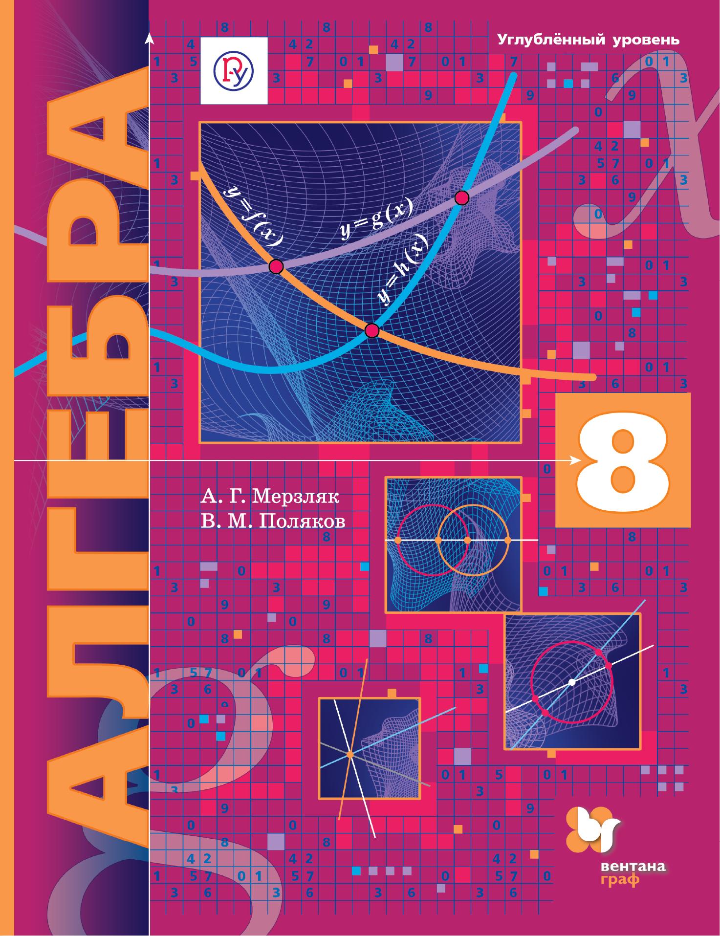Мерзляк А.Г., Поляков В.М. Алгебра (углубленное изучение). 8 класс. Учебник.