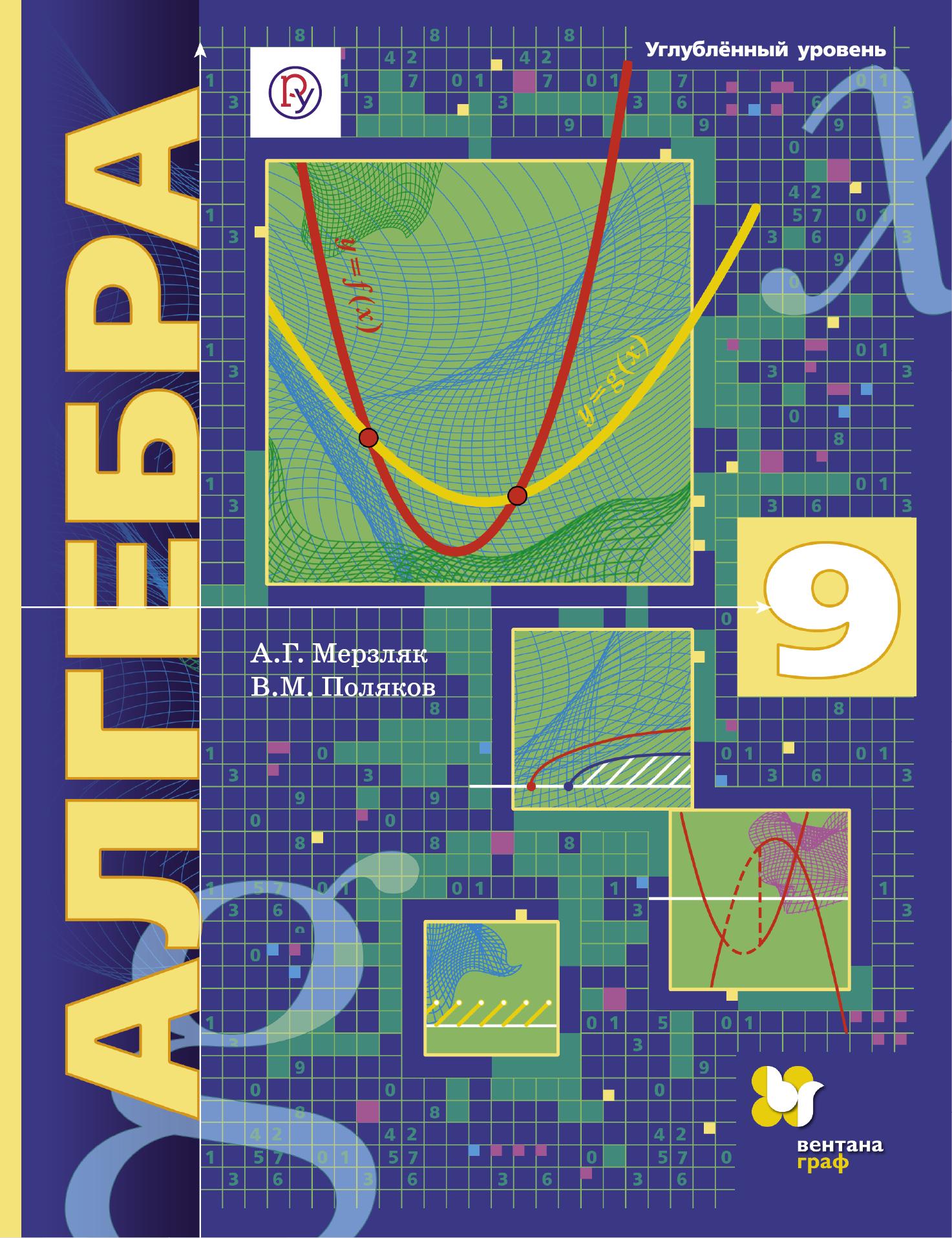 Мерзляк А.Г., Поляков В.М. Алгебра (углубленное изучение). 9 класс. Учебник.