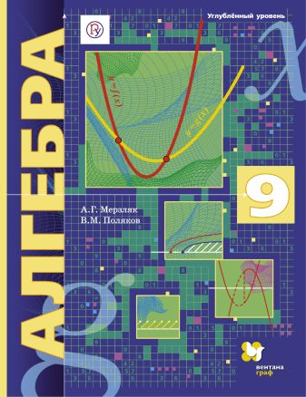 Мерзляк А.Г., Поляков В.М. - Алгебра (углубленное изучение). 9 класс. Учебник. обложка книги