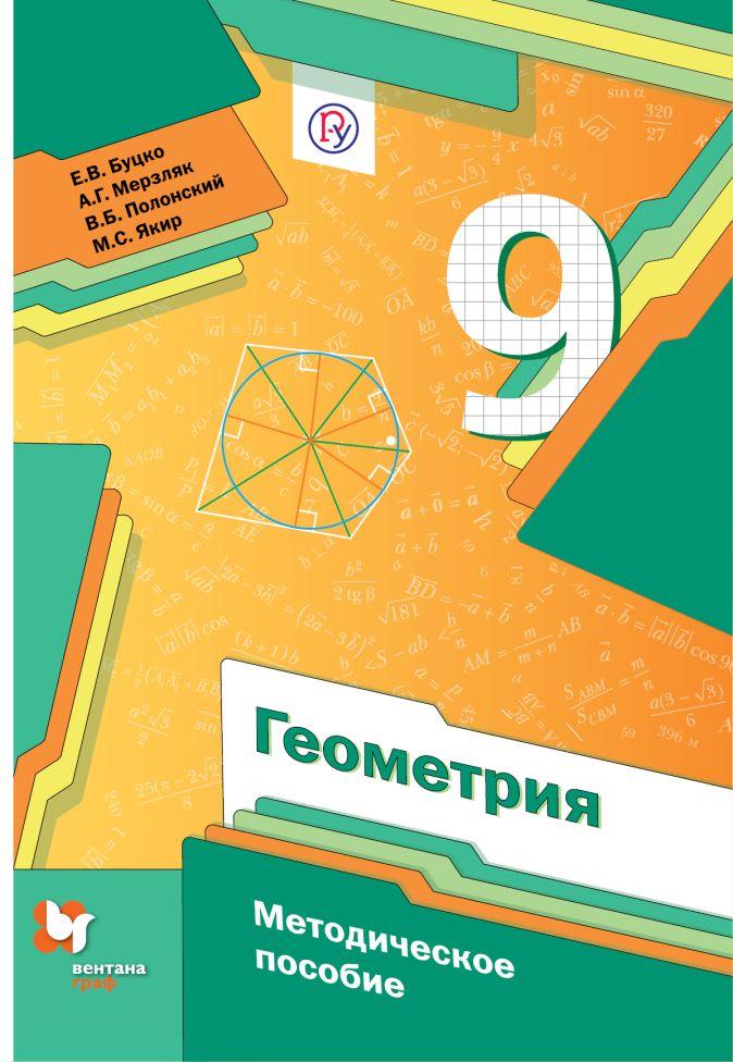 Геометрия. 9 кл. Методическое пособие Буцко Е.В., Мерзляк А.Г., Полонский В.Б., Якир М.С.