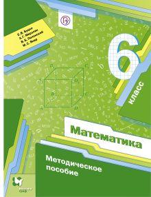 Математика. 6 класс. Методическое пособие.
