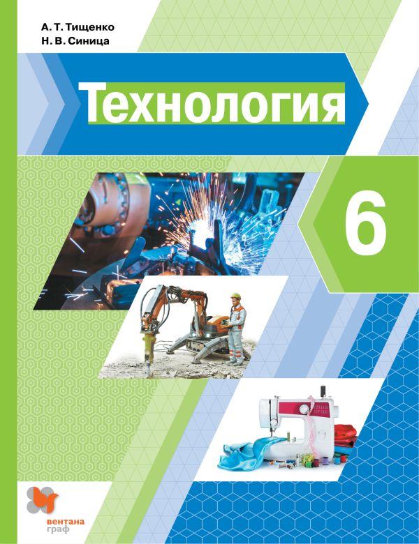Технология. 6 класс. Учебник. Тищенко А.Т., Синица Н.В.