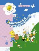 Щербакова Е.И. - Знакомимся с математикой. 5-7 лет. Учебное пособие' обложка книги