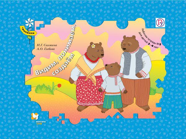 Салмина Н.Г., Глебова А.О. - Видим, понимаем, создаем. 3–4 года. Рабочая тетрадь № 2 обложка книги