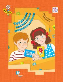 Трудовое воспитание дошкольников. 3-7 лет. Дидактические материалы