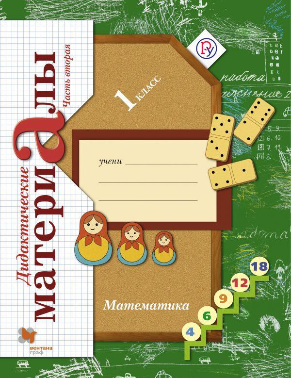 * Математика. 1кл. Дидактические материалы Ч.2. Изд.2 РудницкаяВ.Н.