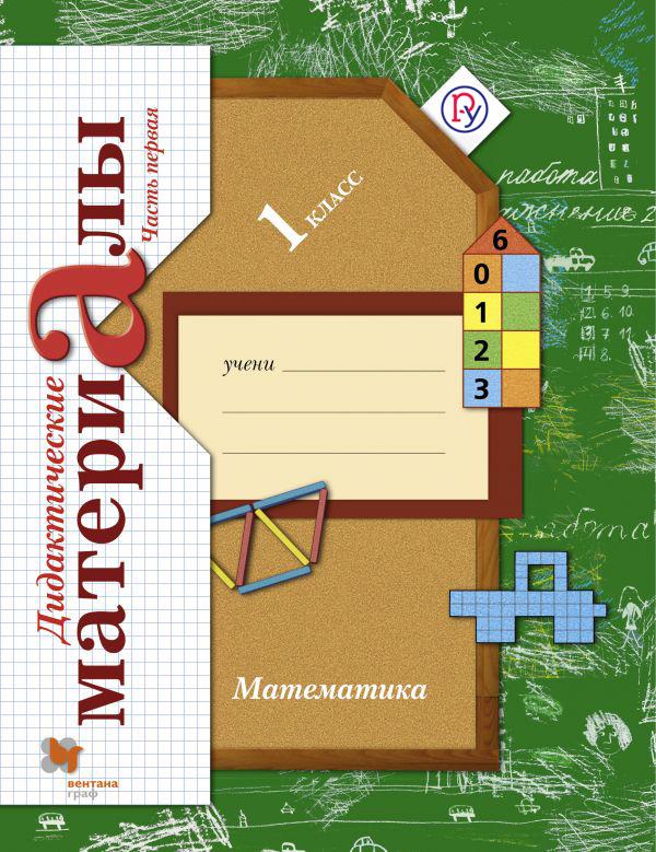 РудницкаяВ.Н. - Математика. 1класс. Дидактические материалы. Часть 1 обложка книги