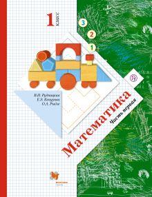 Математика. 1класс. Учебник. Часть 1, 2
