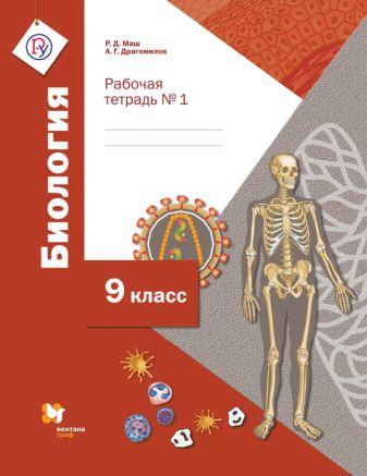 Драгомилов А.Г., Маш Р.Д. - Биология. 9 класс. Рабочая тетрадь. № 1 обложка книги