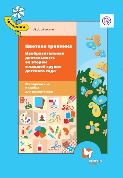 Цветная тропинка. Изобразительная деятельность во второй младшей группе детского сада.3-4 года. Методическое пособие - фото 1
