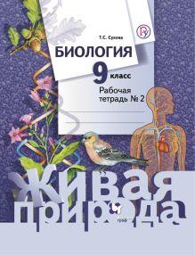 Биология. 9 класс. Рабочая тетрадь № 2