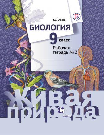 Сухова Т.С. - Биология. 9 класс. Рабочая тетрадь № 2 обложка книги