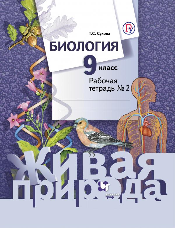 Биология. 9 класс. Рабочая тетрадь № 2 Сухова Т.С.