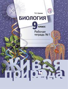 Биология. 9 класс. Рабочая тетрадь № 1