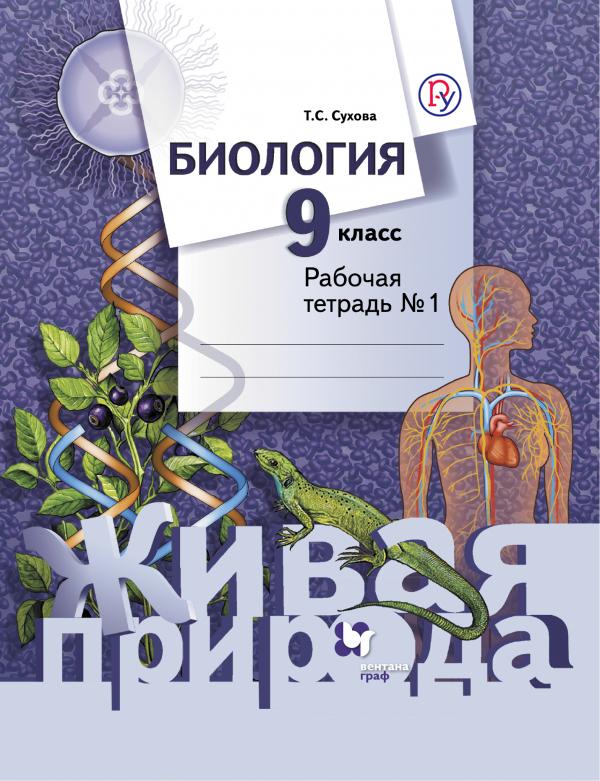 Биология. 9 класс. Рабочая тетрадь № 1 Сухова Т.С.
