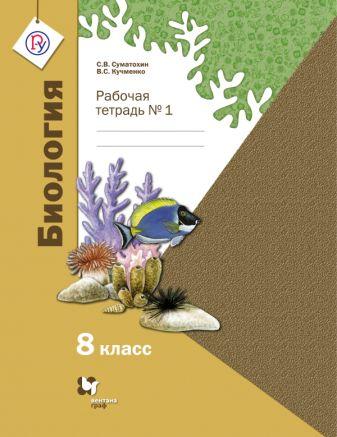 Кучменко В.С., Суматохин С.В. - Биология. 8 класс. Рабочая тетрадь № 1. обложка книги