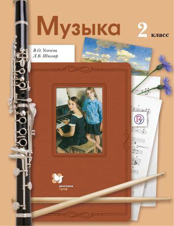 Музыка. 2класс. Учебник УсачеваВ.О., ШколярЛ.В.