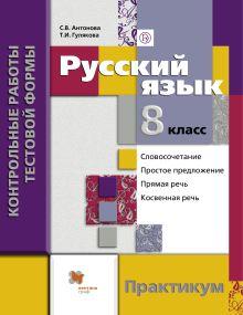 Русский язык. 8класс. Контрольные работы