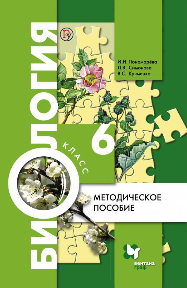 Пономарева И.Н., Симонова Л.В., Кучменко В.С. Биология. 6 класс. Методическое пособие.