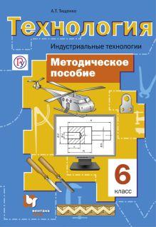 Технология. Индустриальные технологии. 6класс. Методическое пособие