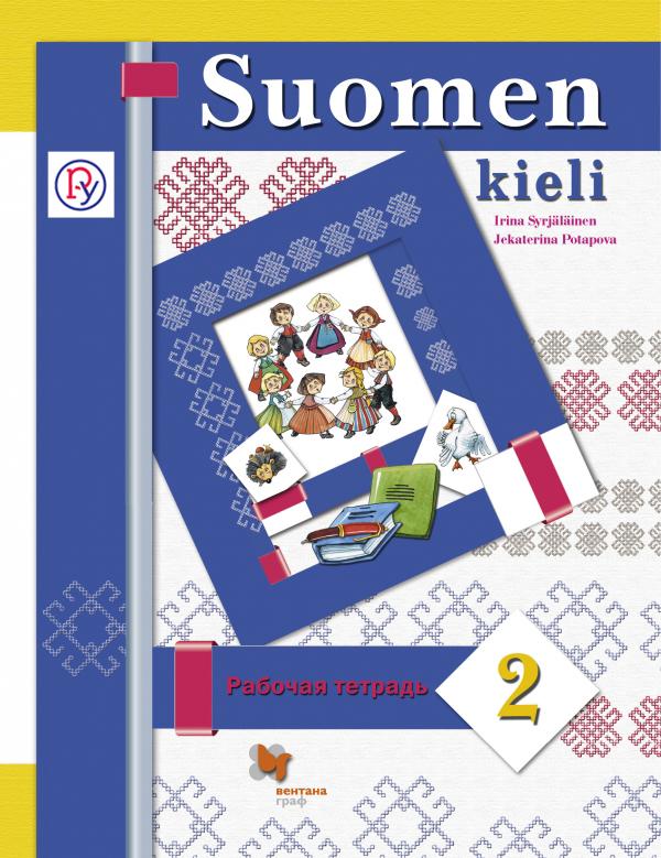 Финский язык. 2класс. Рабочая тетрадь