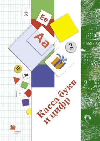 Касса букв и цифр. 1кл. Дидактические карточки. Изд.1