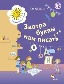 Завтра буквы нам писать. Для детей 5-7 лет